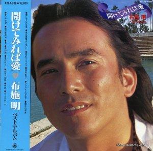 布施明 - 開けてみれば愛/ベスト・アルバム - K28A-208