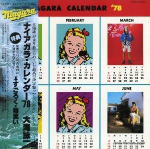 大滝詠一 - ナイアガラ・カレンダー'78 - LX-7032-E