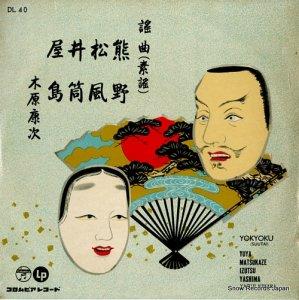 木原康次 - 謡曲(素謡) - DL-40