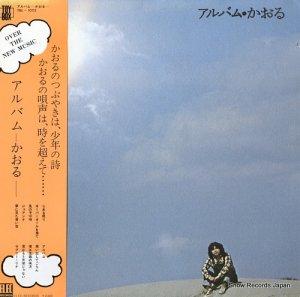 かおる - アルバム・かおる - TBL-1002