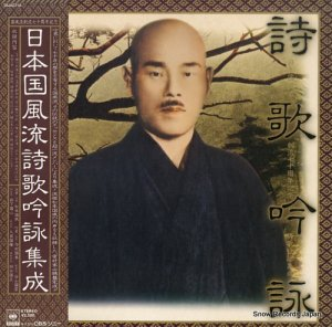 V/A - 日本国風流詩歌吟詠集成 - 25AG719