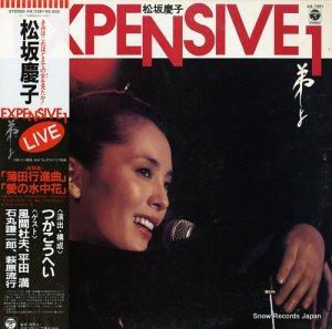 松坂慶子 - expensive1/弟よ - AX-7361