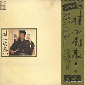 桂小南 - 桂小南集・其の四 - SOGH-7-8