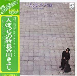 長谷川きよし - 一人ぼっちの詩 - FX-6002
