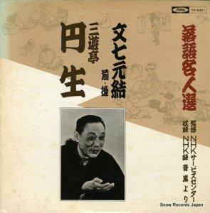 三遊亭圓生 - 文七元結 - TY-5021