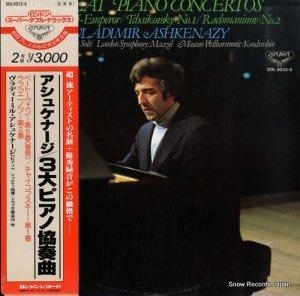 ヴラディーミル・アシュケナージ - 3大ピアノ協奏曲 - SOL9025-6