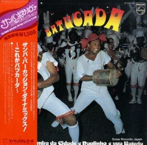 エスコーラ・ヂ・サンバ・ダ・シダージ - サンバ・パーカッション・ダイナッミックス! - BT-5300(M)