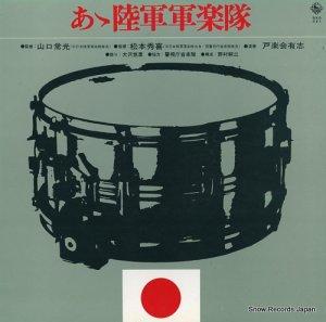 松本秀喜 - あぁ陸軍軍楽隊 - SKD321