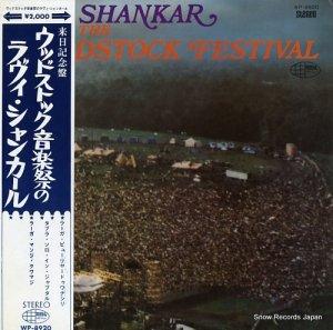 ラヴィ・シャンカール - ウッドストック音楽祭のラヴィ・シャンカール - WP-8920