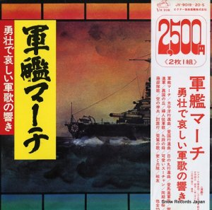 V/A - 軍歌マーチ/勇壮で哀しい軍歌の響き - JV-9019-20-S