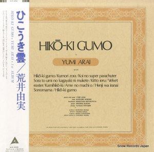 荒井由実 - ひこうき雲 - ALR-4006