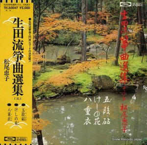 松尾恵子 - 生田流箏曲選集その5 - TH-60047