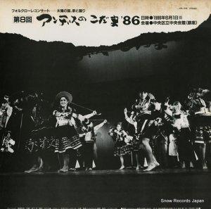 V/A - フォルクローレコンサート/第8回アンデスのこだま'86 - ICR-1578