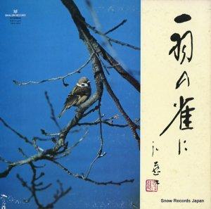 藤田みどり - 一羽の雀に - SRG-653