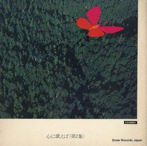 真島健志 - 心に歌えば(第2集) - LRS145