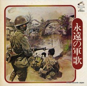 V/A - 永遠の軍歌 - SJV-856-7