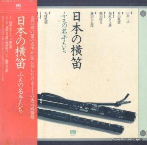 V/A - 日本の横笛/ふえの名手たち - AL-3011