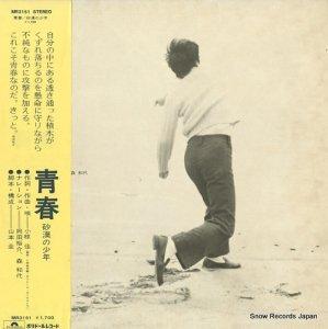 小椋佳 - 青春/砂漠の少年 - MR3151
