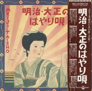 V/A - 明治・大正のはやり唄 - FZ-7133-4