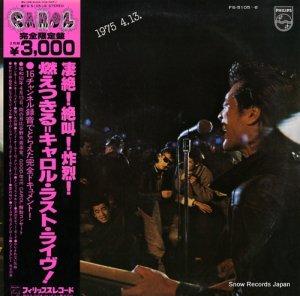 キャロル - 燃えつきる・キャロル・ラスト・ライブ - FS-5105-6
