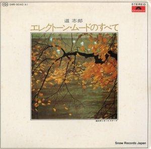 道志郎 - エレクトーン・ムードのすべて - SMR-9040/41