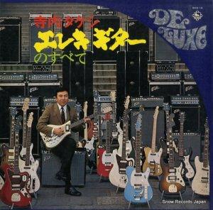 寺内タケシ - エレキギターのすべて - SKD15