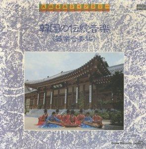 V/A - 韓国の伝統音楽・器楽合奏編 - K20C-5118