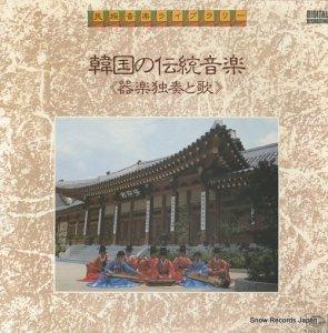 V/A - 韓国の伝統音楽・器楽独奏と歌 - K20C-5116
