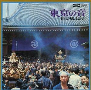 桶田弥三郎 - 東京の音/音の風土記 - TW-7010