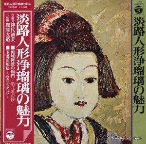 神代初美/鶴沢友路 - 淡路人形浄瑠璃の魅力 - FS-7008