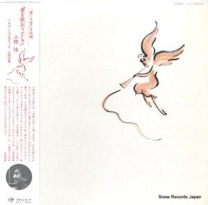小椋佳 - 君を歌おうとして - 28MS0135