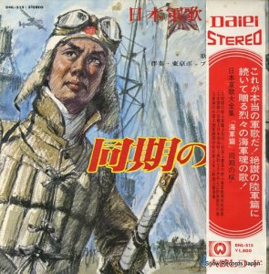 大映男声合唱団 - 日本軍歌大全集「海軍篇」 - DNL-515