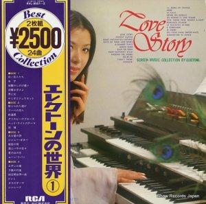 斉藤英美 - エレクトーンの世界1 - RVL-9551-2