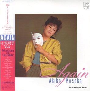 小坂明子 - again - 28PL-48