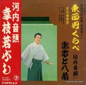 京山幸枝若 - 東西男くらべ (河内音頭) - NL-2281