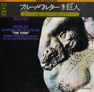 ブルーノ・ワルター - マーラー:交響曲第1番ニ長調「巨人」 - SOCL1009
