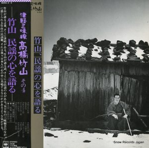 高橋竹山 - 民謡の心を語る - SODU3-4