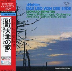 レナード・バーンスタイン - マーラー:交響曲「大地の歌」 - K20C-8662