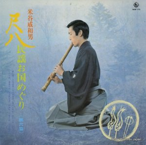 米谷威和男 - 尺八民謡お国めぐり第6番 - SKM173