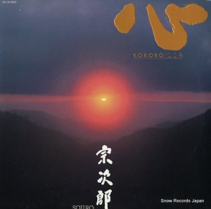 宗次郎 - こころ - 1342-96(28SD)