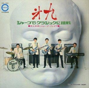 井上宗孝とシャープ・ファイヴ - 第九/シャープ5クラシックに挑戦 - CAL-1001