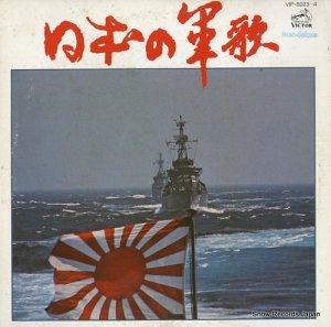 ポール・ヨーダー吹奏楽団 - 日本の軍歌 - VIP-8023-4