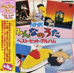 NHK「みんなのうた」 - みんなのうた/ベスト・ヒット・アルバム - CS-7275-6