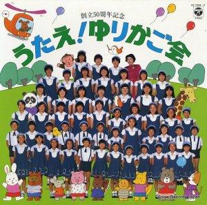 コロムビアゆりかご会 - うたえ!ゆりかご会 - CZ-7232-3