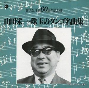山田栄一 - 珠玉のタンゴ名曲集 - NPL-3003