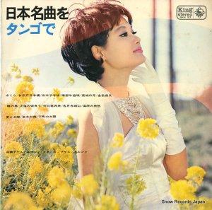 白磯タケルと楽団ゲイスターズ - 日本名曲をタンゴで - SKK27