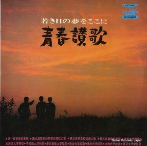 ミュージカル・アカデミー - 若き日の夢をここに/青春讃歌 - LW-5016