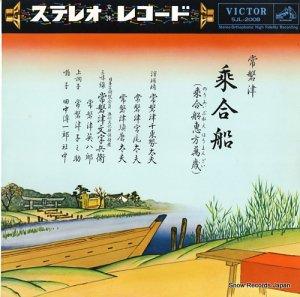 常磐津千東勢太夫 - 乗合船/乗合船恵方万歳 - SJL-2008