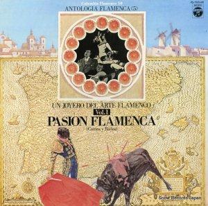 V/A - フラメンコの宝庫(第1巻)/フラメンコの情熱 - ZQ-7020-AM