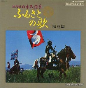 V/A - ふるさとの歌・福島篇 - DLS-4108